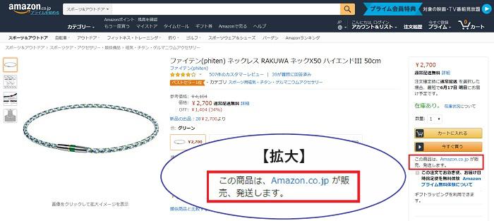 ファイテンネックレス この商品は、Amazon.co.jp が販売、発送します。