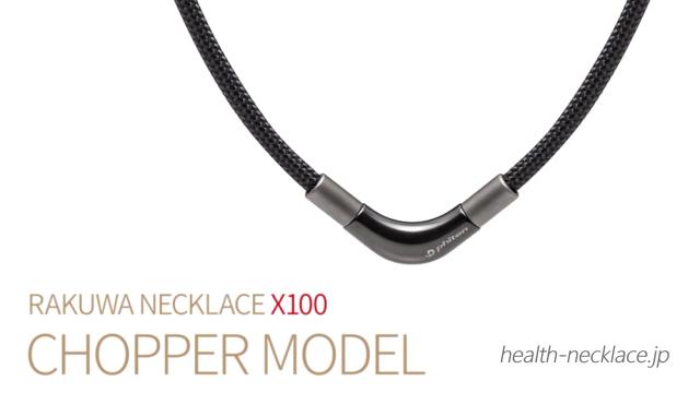 ファイテンRAKUWAネックレス X100チョッパーモデル1