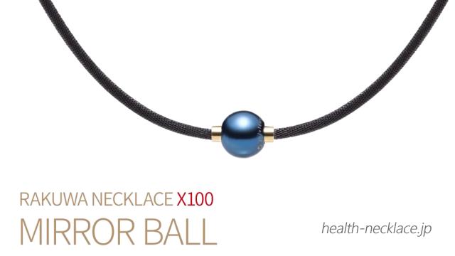 ファイテンRAKUWAネックレス X100ミラーボール1