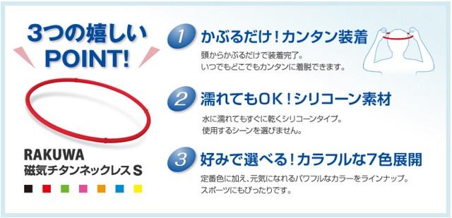 RAKUWA磁気チタンネックレスS3つの嬉しいポイント