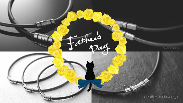 父の日プレゼント 磁気ネックレス おすすめ商品