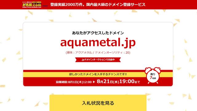 オークションに出されていたアクアメタル研究会のドメイン(aquametal.jp)