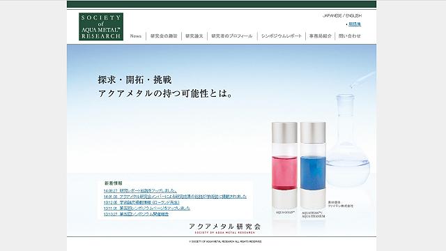 ファイテン アクアメタル研究会 公式ホームページ