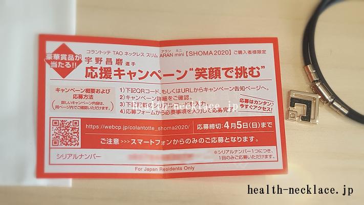 コラントッテ TAO ネックレス スリム ARAN(アラン) mini【SHOMA2020】応援キャンペーン