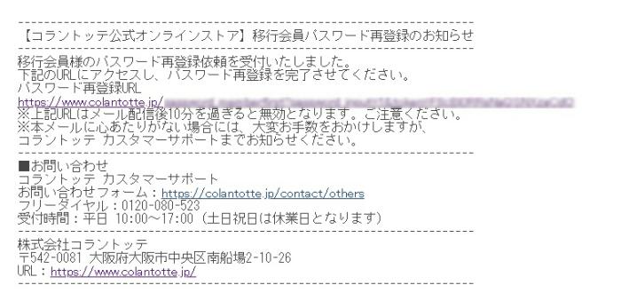 【コラントッテ公式オンラインストア】移行会員パスワード再登録のお知らせ