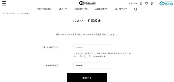 コラントッテ公式サイト パスワード再設定