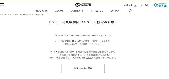 コラントッテ公式サイト 旧サイト会員様初回パスワード設定のお願い