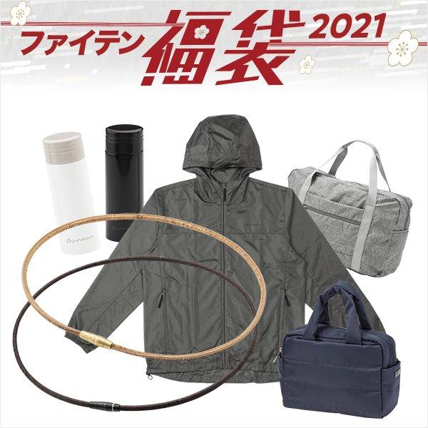 2021ファイテン福袋中身