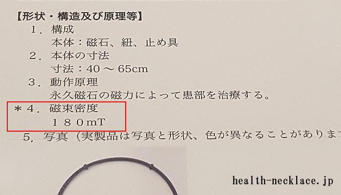 ヨネックス V4 パワーネックレス YOX00020 磁束密度180mT