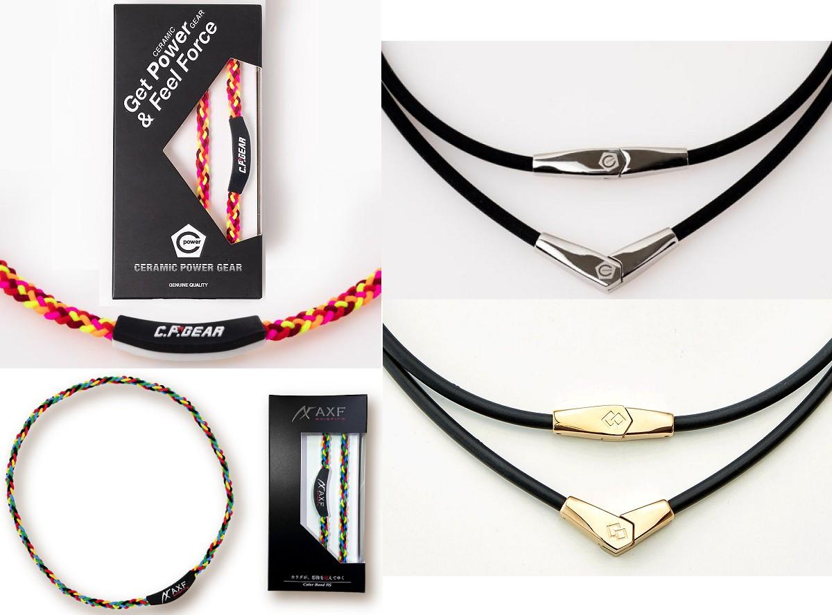セラミックパワーギアとAXF、コラントッテのネックレスは似ている