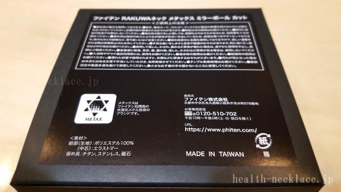 ファイテンRAKUWAネック メタックス ミラーボール カット パッケージ裏 台湾製