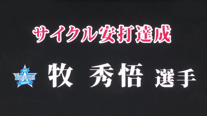 横浜DeNAベイスターズ 牧秀悟 サイクルヒット達成